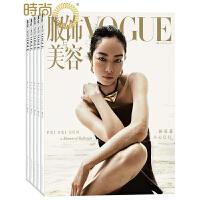 Vogue服饰与美容 2017年全年杂志订阅新刊预订1年共12期