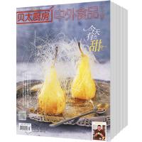 贝太厨房 厨房美食烹饪期刊2017年全年杂志订阅新刊预订1年共12期10月起订