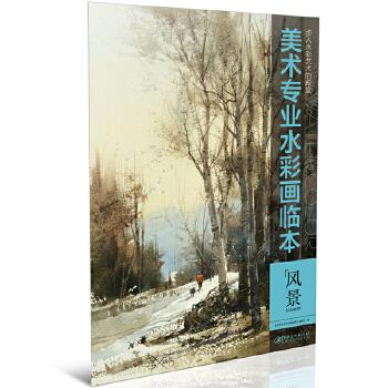 风景著名水彩画家简忠威等作画步骤示范;提交临摹