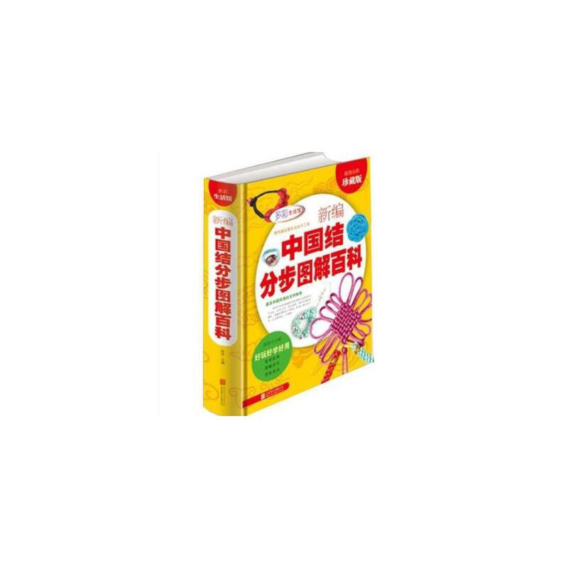 中国结分步图解百科 编绳书 手工制作书籍 中国结编织制作技巧 中国结