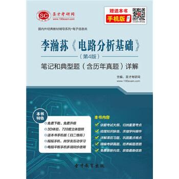 [课程辅导]李瀚荪《电路分析基础》(第4版)笔记和典型题(含考.
