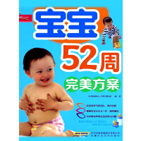 宝宝52周完美方案(电子书)