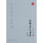 陈彬��:中国文字与书法