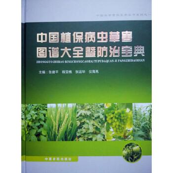 中国植保病虫草害图谱大全暨防治宝典