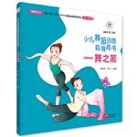 舞之颠(12~15岁)――少儿舞蹈训练指导用书