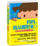 """《妈妈,我从哪里来?-好妈妈智答孩子千百问》(CCTV中央电视台热播大型公益节目""""妈妈,我从哪里来?""""同名图书。)"""