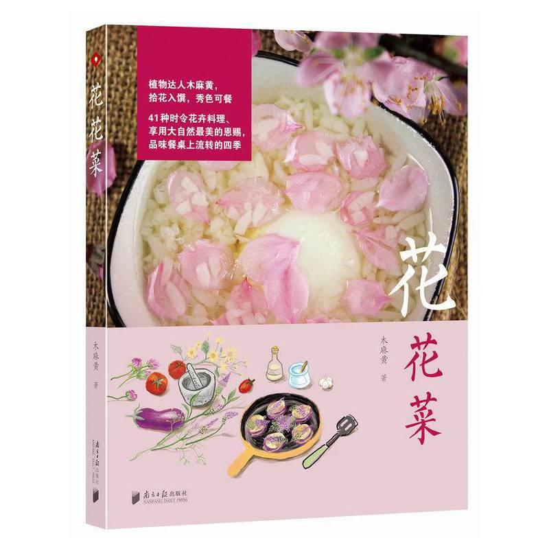《花花菜》美食家木麻黄的牛奶私家,亲手种植花园公司香港美食澳洲图片