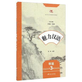 听说第3册-魅力汉语