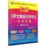 2017国家护士执业资格考试应试宝典-精练(上册)
