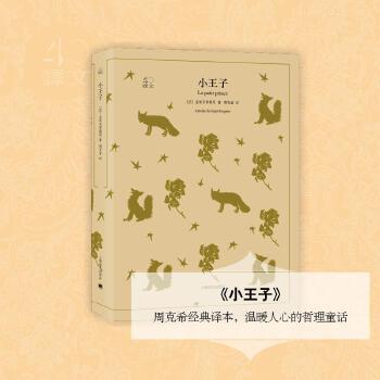 译文40系列・小王子