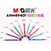 晨光AHM49401多色可擦荧光笔办公用品考试文具学生学习文具水笔