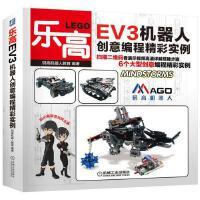 乐高EV3机器人创意编程精彩实例 乐高机器人搭建步骤机器人组装