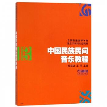 中国民族民间音乐教程