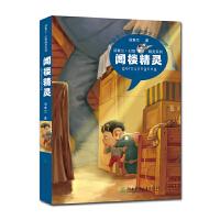汤素兰幻想精灵系列:阁楼精灵