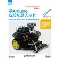 爱上机器人:学Arduino玩转机器人制作 Michael Margolis 9787115349293