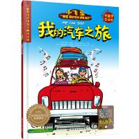 儿童英语分级亲子共读绘本(预备级)我的汽车之旅