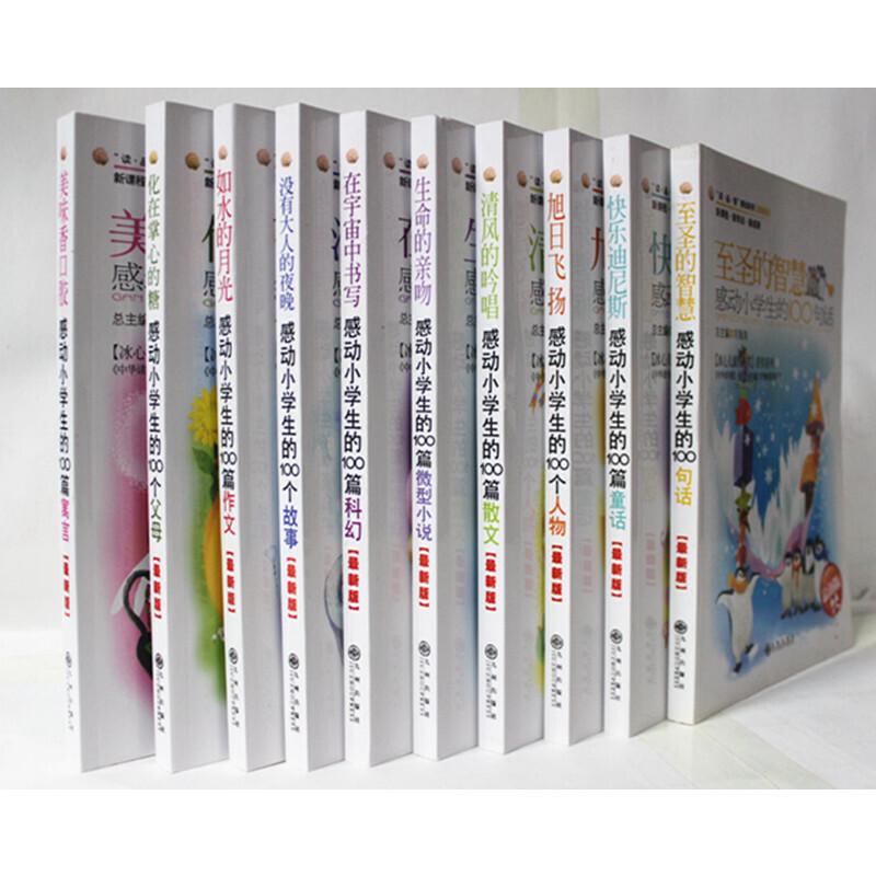 《感动小学生的100个故事冰心儿童书青少课外人民片区小学图片
