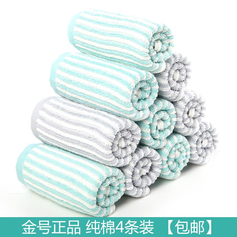 金号纯棉毛巾 GA1047A四条装提缎线条柔软吸水清新淡雅面巾纯棉四条装