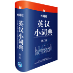 外研社英汉小词典(第二版)