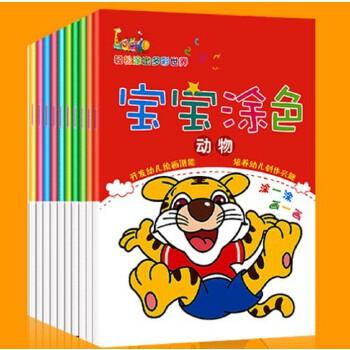6岁宝宝涂色书风景 动物 玩具等 轻松涂出多彩世界 开发幼儿绘画潜能