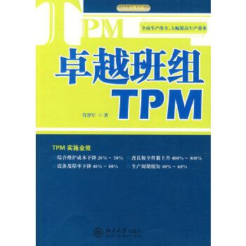 《卓越班组TPM》(肖智军.)