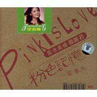 粉色记忆-风情万种邓丽君:望春风(CD)