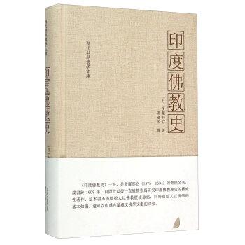 印度佛教史 [日] 多罗那它;张建木 9787811267594 贵州大学出版社