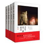 林清玄经典散文集(套装共四册)