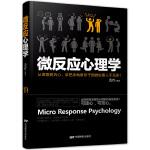 微反应心理学