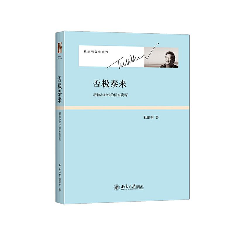 """否极泰来:新轴心时代的儒家资源21世纪,从""""一阳来复""""走进了""""否极泰来"""",儒家如何发挥其批评精神,成为促进财富和权力转化为创造""""公共善""""的动力"""