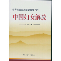 世界社会主义运动视阈下的中国妇女解放