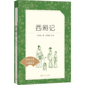 西厢记(教育部统编《语文》推荐阅读丛书)
