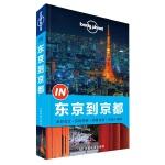 "孤独星球Lonely Planet""IN""系列:东京到京都"