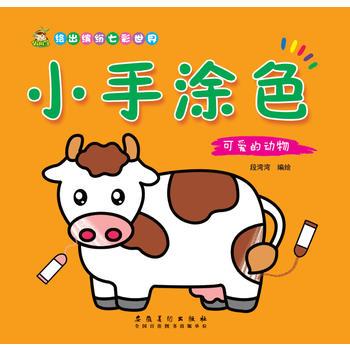 小手涂色 可爱的动物 段湾湾 9787539865201 黄冈作文 课外阅读 名著