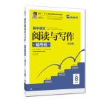 初中语文阅读与写作辅导班・八年级(当当独家)