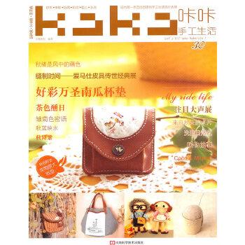 KaKa手工生活30(拼布·串珠·玩偶·彩绘·黏土·杂货)