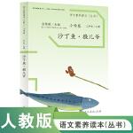 语文素养读本小学卷5  沙丁鱼・猴儿爷