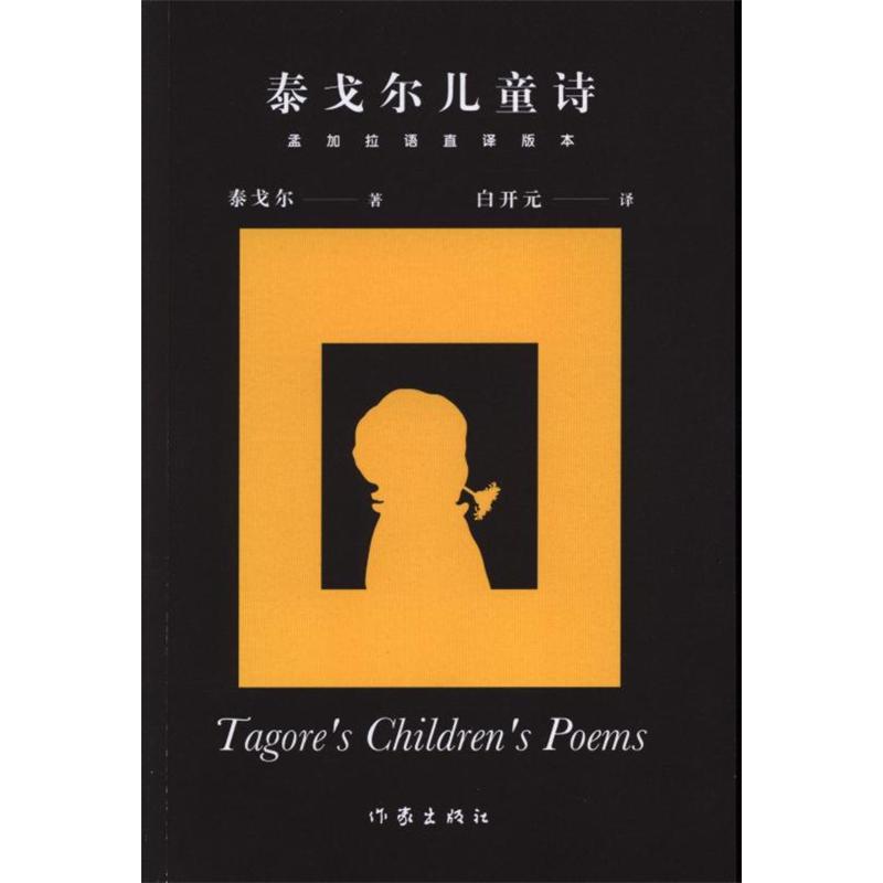泰戈尔儿童诗