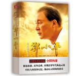 历史转折中的邓小平(48集电视剧全国震撼热播!随书附赠精彩剧照)