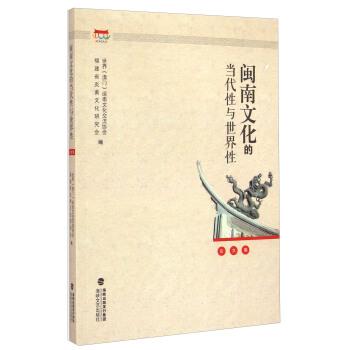 闽南文化的当代性与世界性论文集
