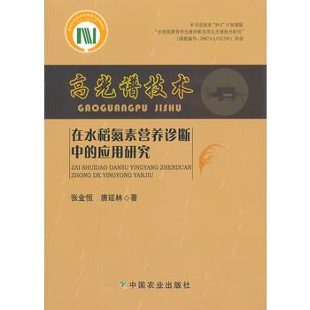 高光谱技术在水稻氮素营养诊断中的应用研究
