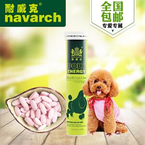 耐威克 宠物营养品亮毛护肤防掉色 贵宾泰迪犬美毛专用60粒装
