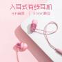 【新品限时半价】入耳式有线耳机3.5mm 智能线控立体声通话耳机 iPhone带唛苹果安卓通用音乐耳机
