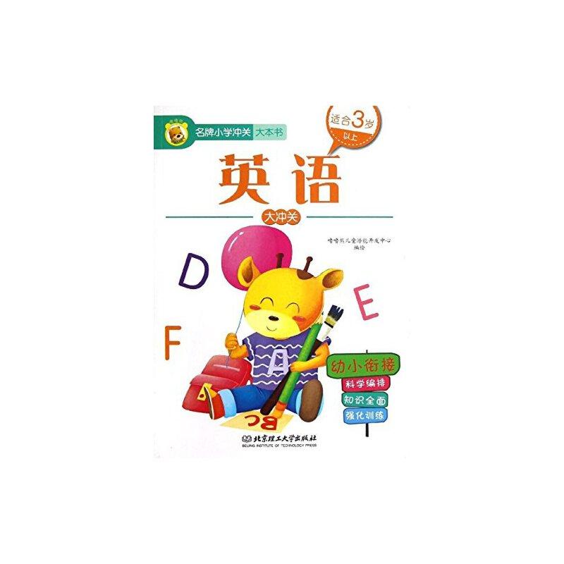 《小学冲关大本书:英语(幼小衔接)