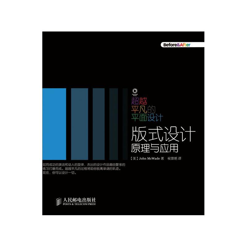 《超越平凡的平面設計-版式設計原理與應用