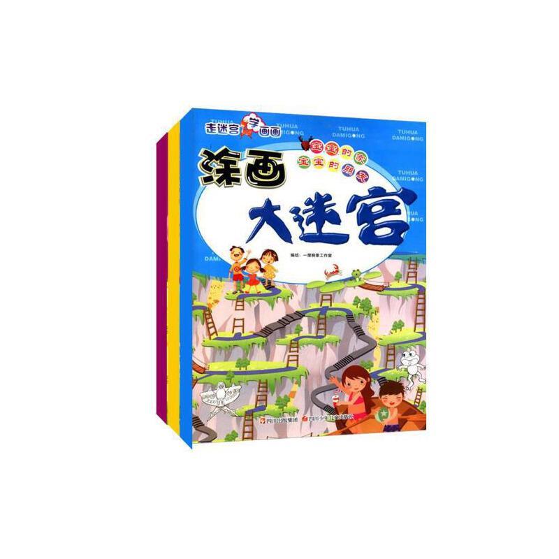 3-6歲 涂畫大迷宮(學拼音識數字)/走迷宮學畫畫 全3冊 智力開發 玩樂