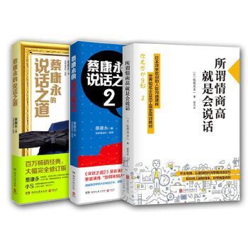 所谓情商高,就是会说话+蔡康永的说话之道1+2(3册套装) 北京联合出版公司 等