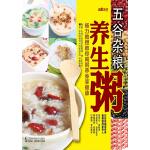 五谷杂粮养生粥(电子书)