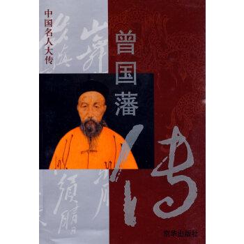 曾国藩传——中国名人大传