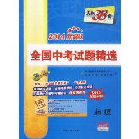 天利38套 (2015)全国中考试题精选:物理(附赠电子超值礼包)